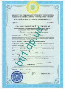 сертификат по инвентаризации техпаспорта днепропетровск