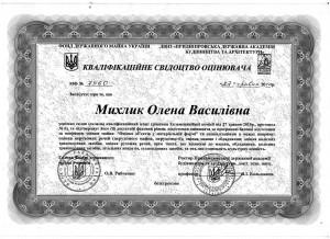 кваліфікаційне свідоцтво оцінювача 2010