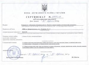 сертификат оценщика новый