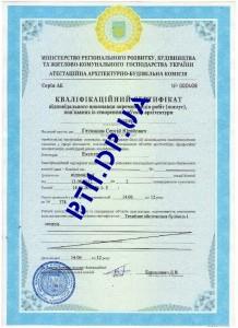 сертификат инженера по обследованию зданий