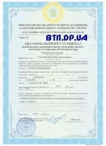 Сертификат инженера по проектированию