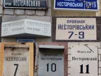 О переименовании улиц Днепропетровска.