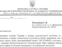 Госкомпредпринимательство сообщает о нарушении Днепропетровским облсоветом процедуры согласования проекта решения о «Монополии БТИ»