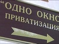 Порядок приватизації квартир у м. Дніпропетровську.